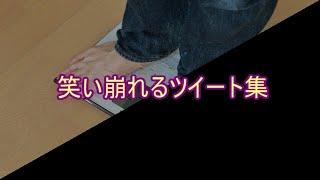 【おもしろコピペ】笑い崩れるツイート集【傑作選】 thumbnail