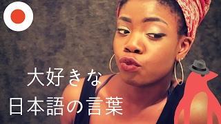 TOP 5 FAVORITE JAPANESE WORDS