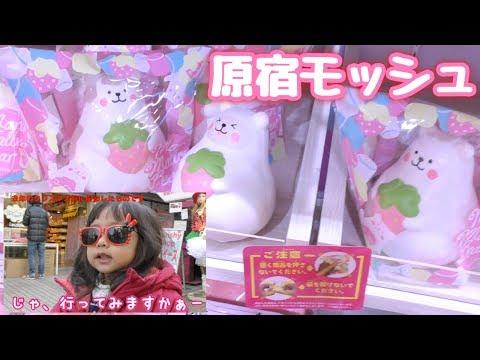 【原宿】モッシュ♪しのちゃん初の新店舗でハイテンション!100万円プールは貸切状態♪