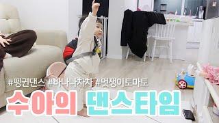 육아 브이로그 #14 ㅣ 흥많은 수아의 춤