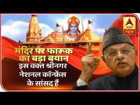 BJP Questions Congress Over Farooq Abdullah's Statement On Ram Temple | 2019 Kaun Jitega | ABP News