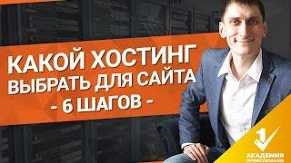 видео Как Выбрать Хостинг.