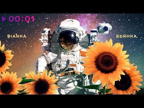 Бьянка - Космос | Official Audio | 2019