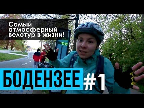 Велотур вокруг Бодензее #1 Германия на велосипеде и каучсерфинг