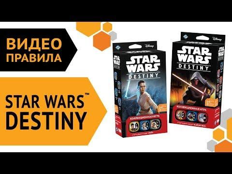 Star Wars™ Destiny. Правила настольной игры. Русское издание. 🎲