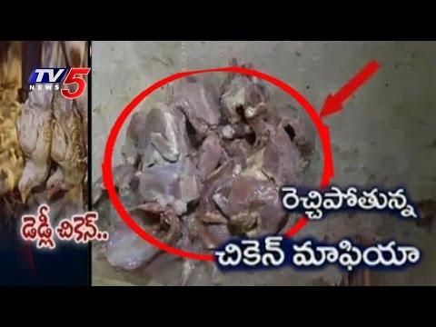 Chicken Mafia in Guntur   Fast Food Centers Serves Rotten Chicken   Telugu News   TV5 News