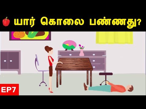 Test your Brain | கொலை பண்ணது யாரு ? | 3 Didective riddle with answer in Tamil | Brain Game #7