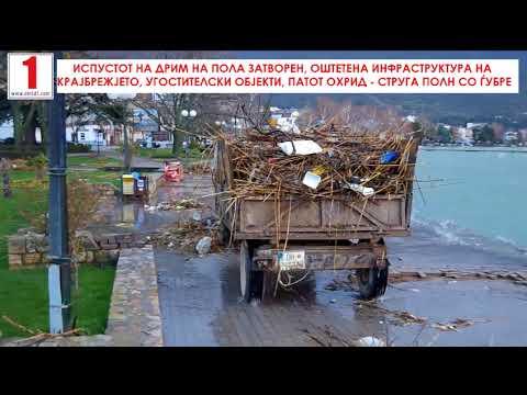 Охрид утрово по невремето