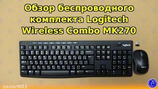 комплект Logitech Wireless Combo MK270 RUS (920 004518)