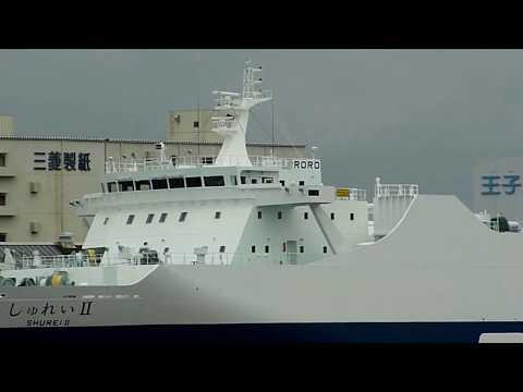 初航海!! 沖縄航路の最大・最新鋭RORO船しゅれいⅡ東京港に就航!! 17/08/16