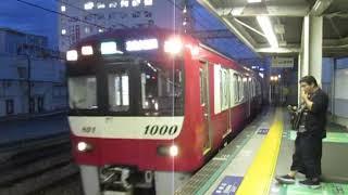 京急新1000形1801F+1809F品川駅(始発)到着!
