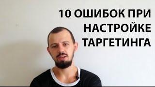 видео Контекстная Реклама в Контакте