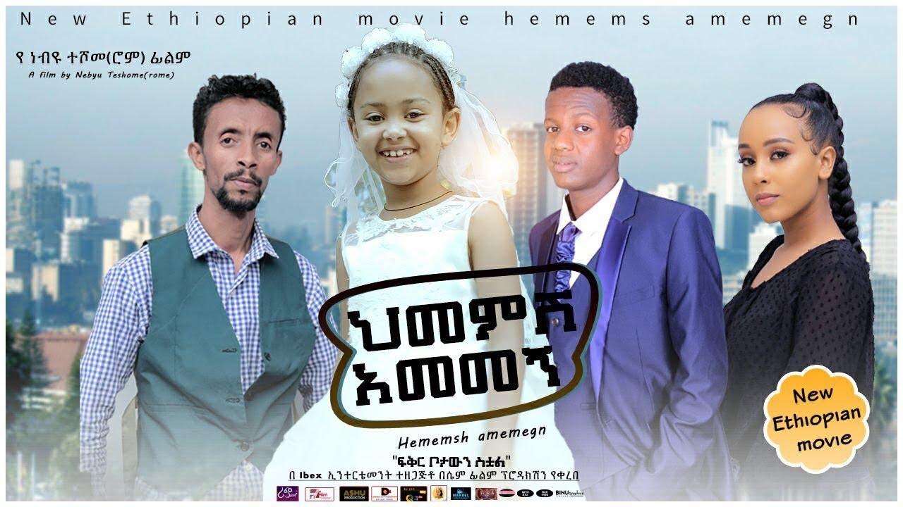 ህመምሽ አመመኝ - Ethiopian Movie Hememesh Amemegn 2021 Full Length Ethiopian Film Hmemesh Amemegn 2021