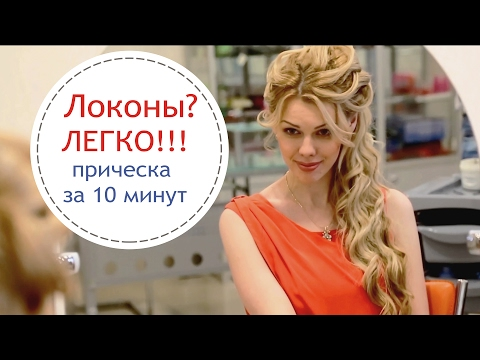 Пышные локоны на бок / Прическа за 10 минут! - [Simple Beauty - все о красоте]