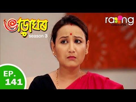 Bharaghar - ভাড়াঘৰ   17th July 2019   Full Episode   No 141