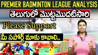 Premier Badminton League Analysis | First Time in Telugu | Eagle Sports Updates | Eagle Media Works