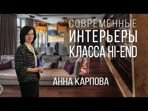 Современные интерьеры класса Hi-End. Анна Карпова. Дизайн интерьера, обзоры квартир.