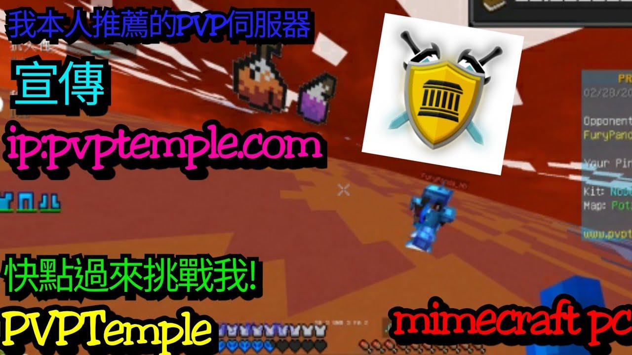 《mimecraft-pc》我第一次宣傳1.8.9PVP sever? 快點來跟我一起挑戰吧! 《伺服器》 《宣傳》 - YouTube