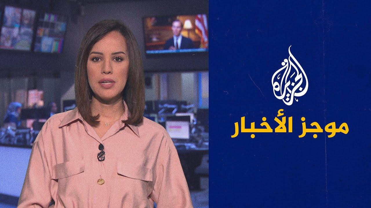 موجز الأخبار – الثالثة صباحا 21/09/2021  - نشر قبل 49 دقيقة