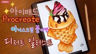 iPad로 디저트 일러스트 그리기/ 프로크리에이트 / …