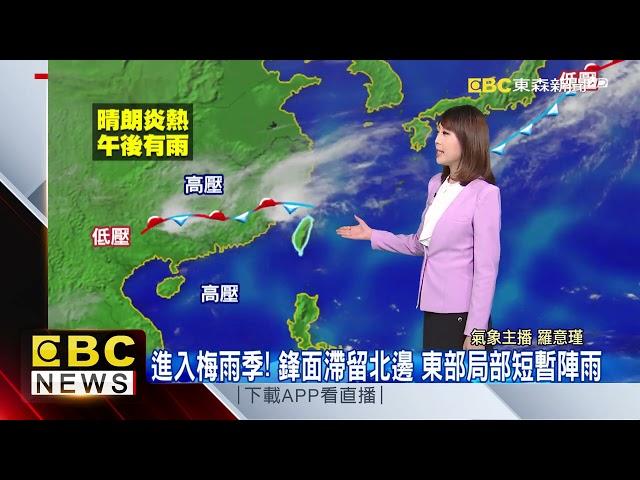 氣象時間 1100508 早安氣象 @東森新聞 CH51