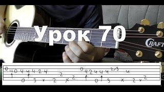 Браво - Вася фингерстайл гитара (урок 70)