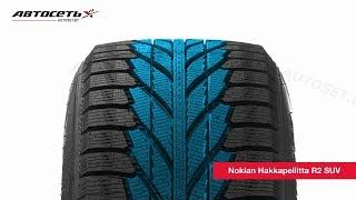 Обзор зимней шины Nokian Hakkapeliitta R2 SUV ● Автосеть ●