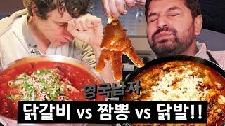한국 매운음식 왕중왕전: 외국인도 중독되는 매운 음식 최강자는?!