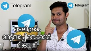 Telegram VS Whatsapp 😍 ടെലിഗ്രാം വാട്സാപ്പിനെക്കാൾ മികച്ചത് ?