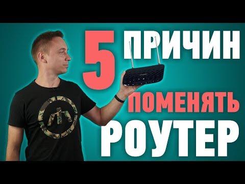 5 ПРИЧИН ПОМЕНЯТЬ СВОЙ РОУТЕР - обзор от Олега