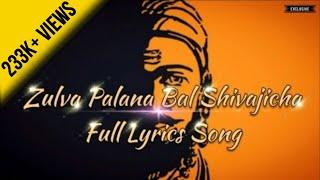 """Zulva Palana bal Shivajicha""   full layrics video song"