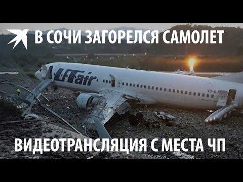 Авария с самолётом в Сочи: трансляция с места ЧП