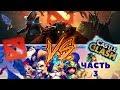 Битва замков против Dota 2 Часть 3   Castle clash vs Dota 2  сравнения героев битва замков
