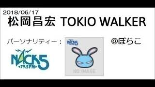 20180617 松岡昌宏 TOKIO WALKER.