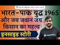 Indo-Pak War 1965 and the Importance of Jai Jawan Jai Kisan| UPSC CSE/IAS 2020/21 | Sunil Singh
