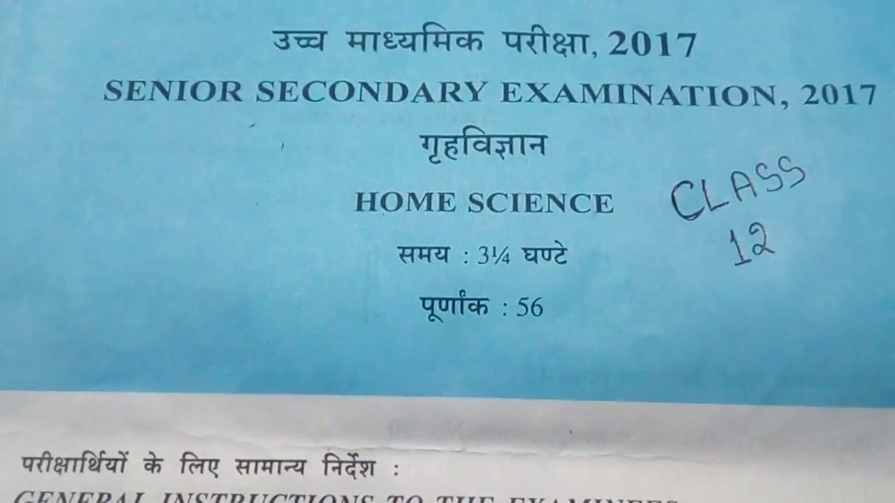 [HOME SCIENCE] [CLASS 12] [BOARD PAPER] [YEAR 2017]