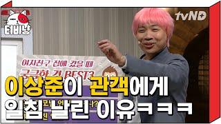 [티비냥] 유부남 둘 탈탈 털림ㅋㅋㅋ 코빅보면 똥마려운거 실화?ㅋㅋㅋㅋ | #코미디빅리그 | 171022 #02