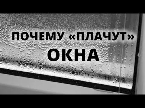 Почему плачут окна и как избавится от конденсата раз и навсегда
