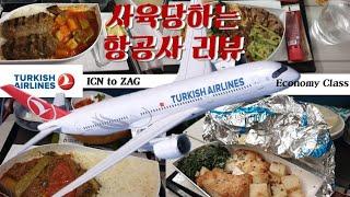 진짜로 사육당하는 항공사리뷰! 터키항공 (크로아티아 자…
