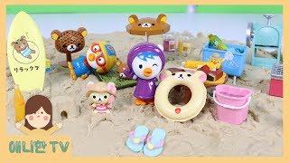 figcaption 야호! 해변에서 신나게 놀자! ♥ 리락쿠마 해변 모래성 휴가 놀이 뽀로로 장난감 놀이 [애니한TV]