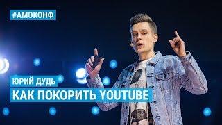 Юрий Дудь (вДудь) на АМОКОНФ – Как покорить YouTube: Грабь. Бухай. Отдыхай