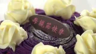 (2013 母親節預購) 金漾天使黑加侖巧心派 & 歐式紫馨花園蜜絲派-Room 4 Dessert