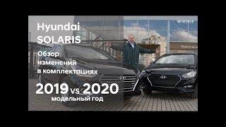 ✅ Зміни в комплектаціях Hyundai SOLARIS 2020 vs 2019 МГ