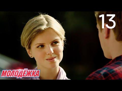 Молодежка | Сезон 3 | Серия 13