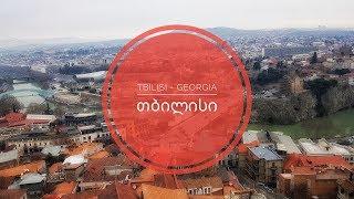 "Sounds of the Tbilisi : Cityscape ""GE Georgia - Tbilisi საქართველო - თბილისი"""