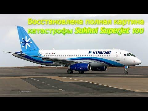 """Восстановлена полная картина катастрофы Sukhoi Superjet 100 авиакомпании """"Аэрофлот"""" в Шереметьево"""