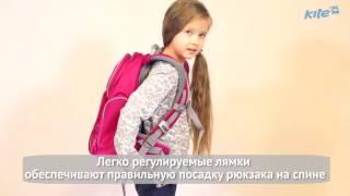 Обзор школьного рюкзака Kite модель 702 Smart