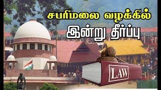 சபரிமலை வழக்கில் தீர்ப்பு வாசிக்கப்படுகிறது | Sabarimala Verdict | Supreme Court