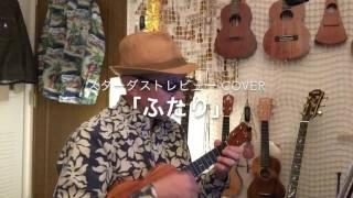 弾き語り#ukulele.