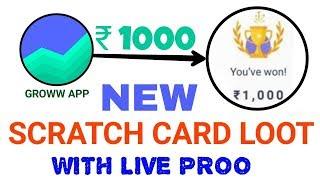 Groww app new Scratch Card loot earn upto 1000 Rs. Cash | Google Duo app ka baap | Scratch Card